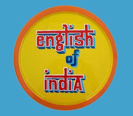 인도식 영어를 아시나요?