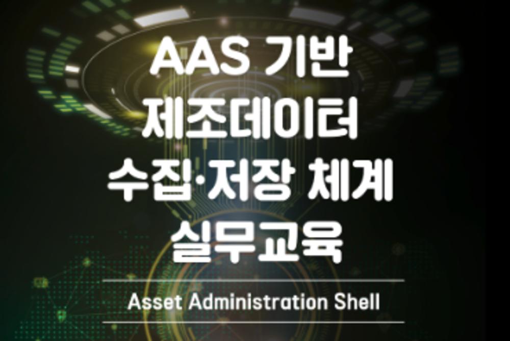 AAS기반 제조데이터 수집·저장체계 실무교육 이미지