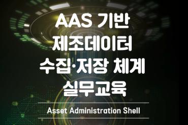 [4차]AAS기반 제조데이터 수집·저장체계 실무교육 이미지