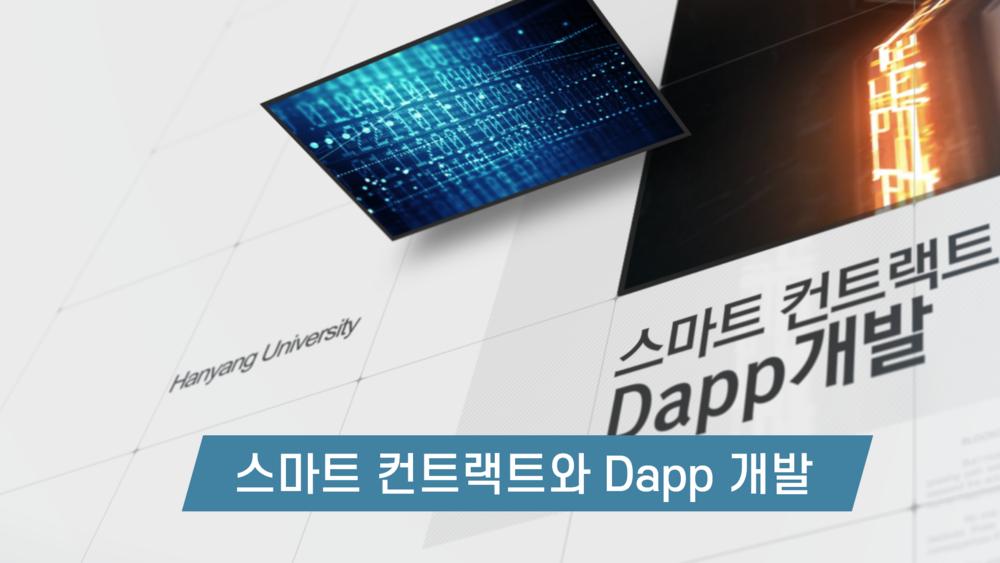 스마트 컨트랙트와 Dapp 개발