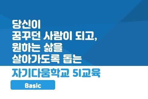 자기다움학교 5I 교육 [Basic]