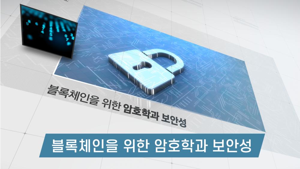 [3회차]블록체인을 위한 암호학과 보안성 이미지