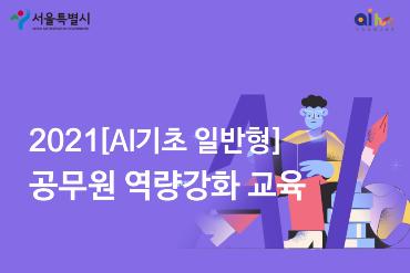 2021 [AI기초 일반형] 공무원 역량강화 교육