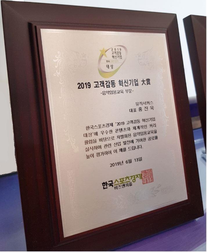 [수상] 음악임용교육 부문 2019 <고객감동 혁신기업> 대상 수상