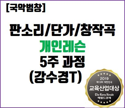 판소리/단가/창작곡반 (장구범창/소리북)