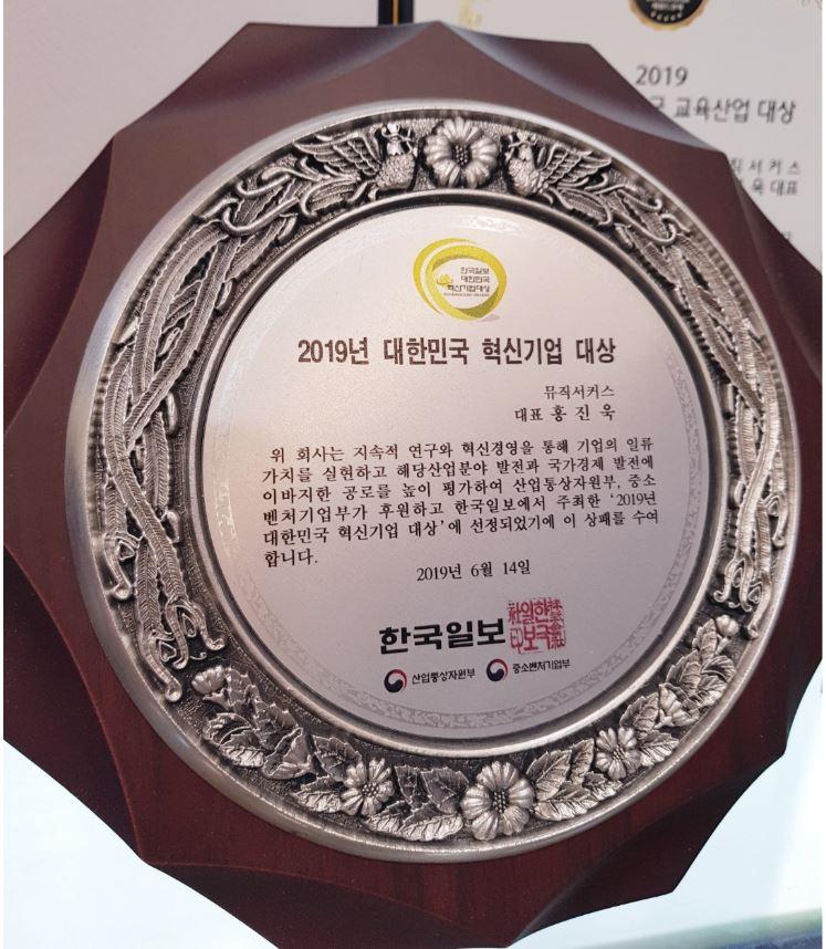 [수상] 2019 대한민국 혁신기업 대상 수상 (산업통상자원부, 중소벤쳐기업부, 한국일보)