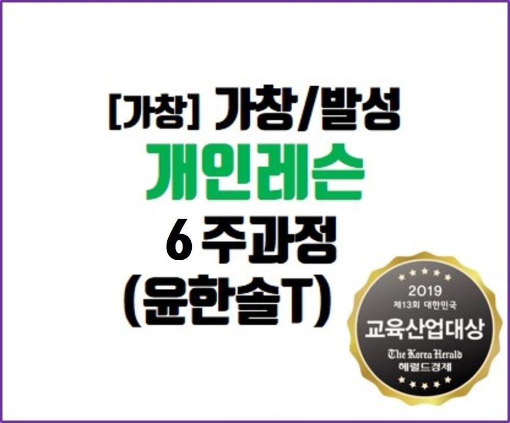 [전 지역] 임용가창/발성반(6주)