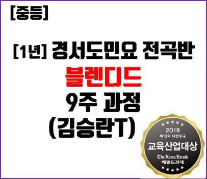 [부산] 경서도민요 전곡반 (중등범위)