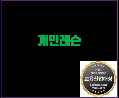 [2차] 응용반주 완성반(50분)_김난아T