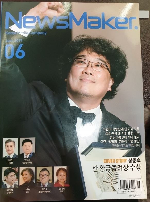[수상] 문화예술교육 부문 <대한민국을 이끄는 혁신리더>  선정