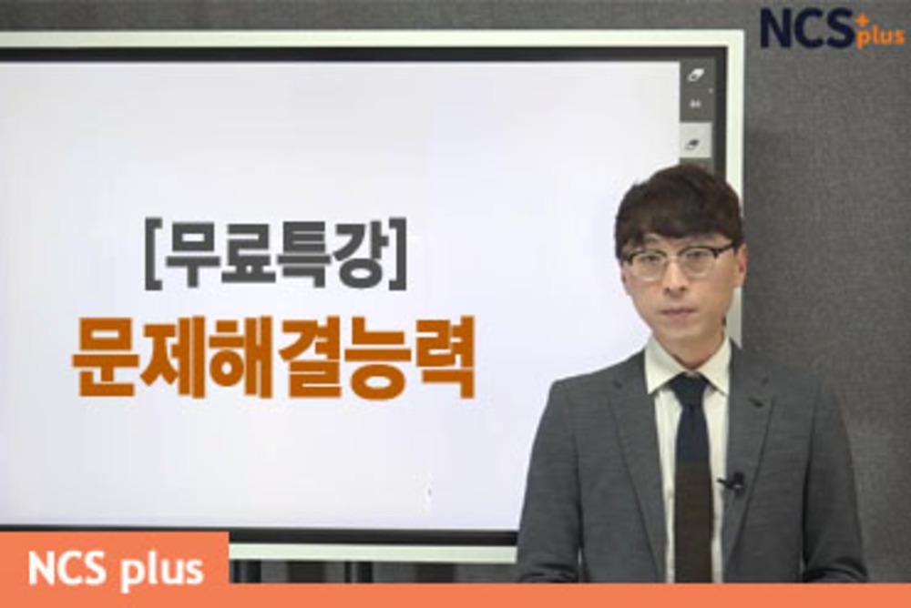 [무료특강] NCS 통합기본서_문제해결능력