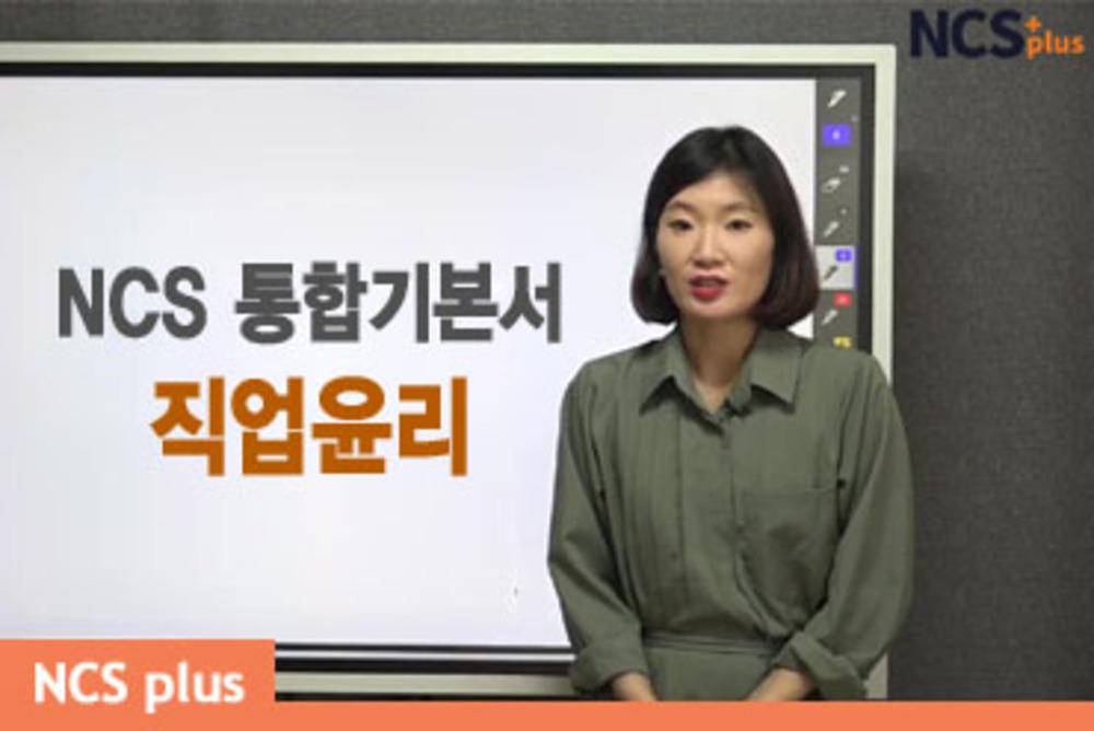 NCS 통합기본서_직업윤리