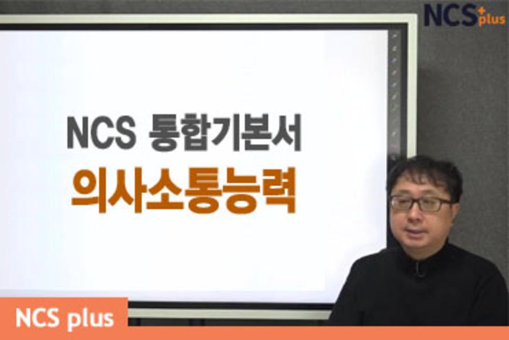 NCS 통합기본서_의사소통능력