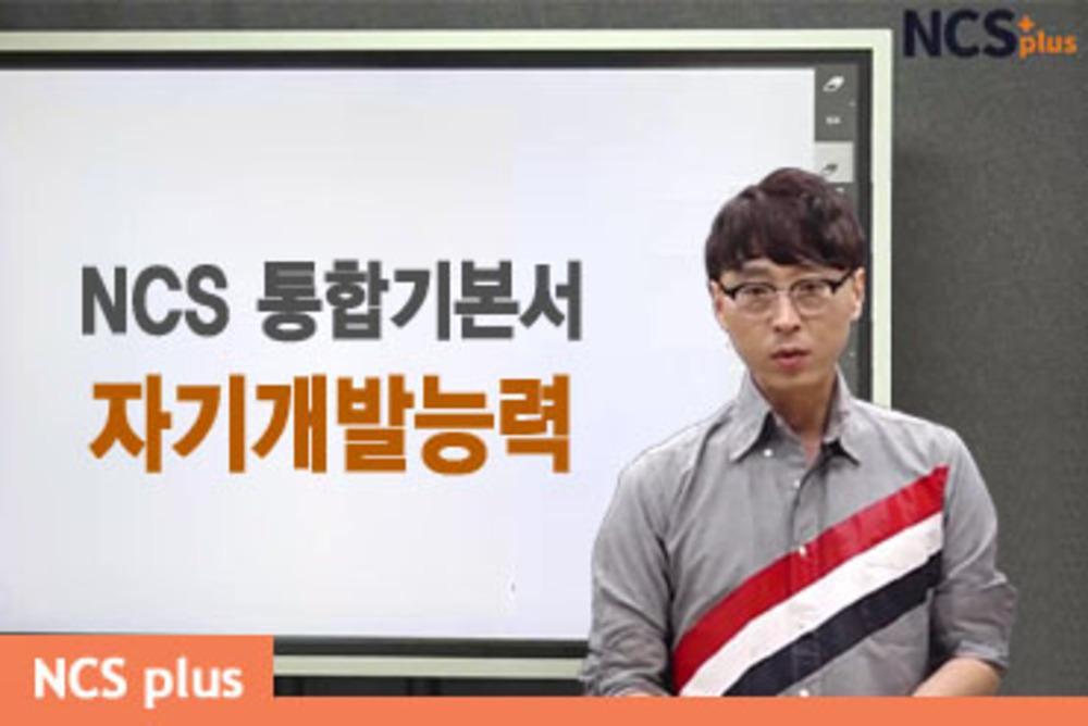 NCS 통합기본서_자기개발능력