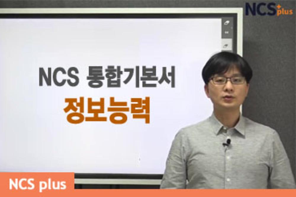 NCS 통합기본서_정보능력