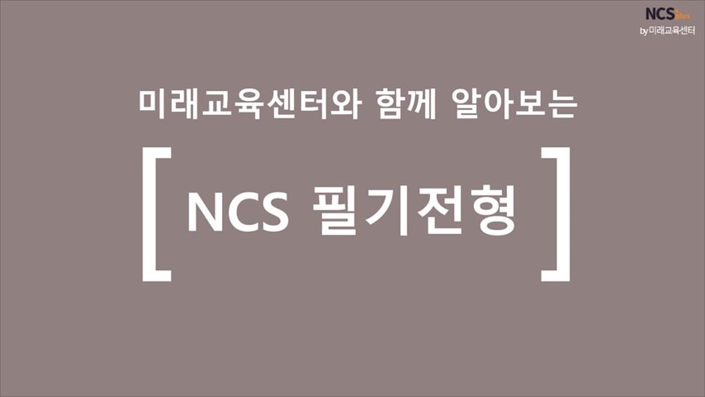 [NCS+] 이현정 강사가 알려주는 NCS 필기전형 이미지