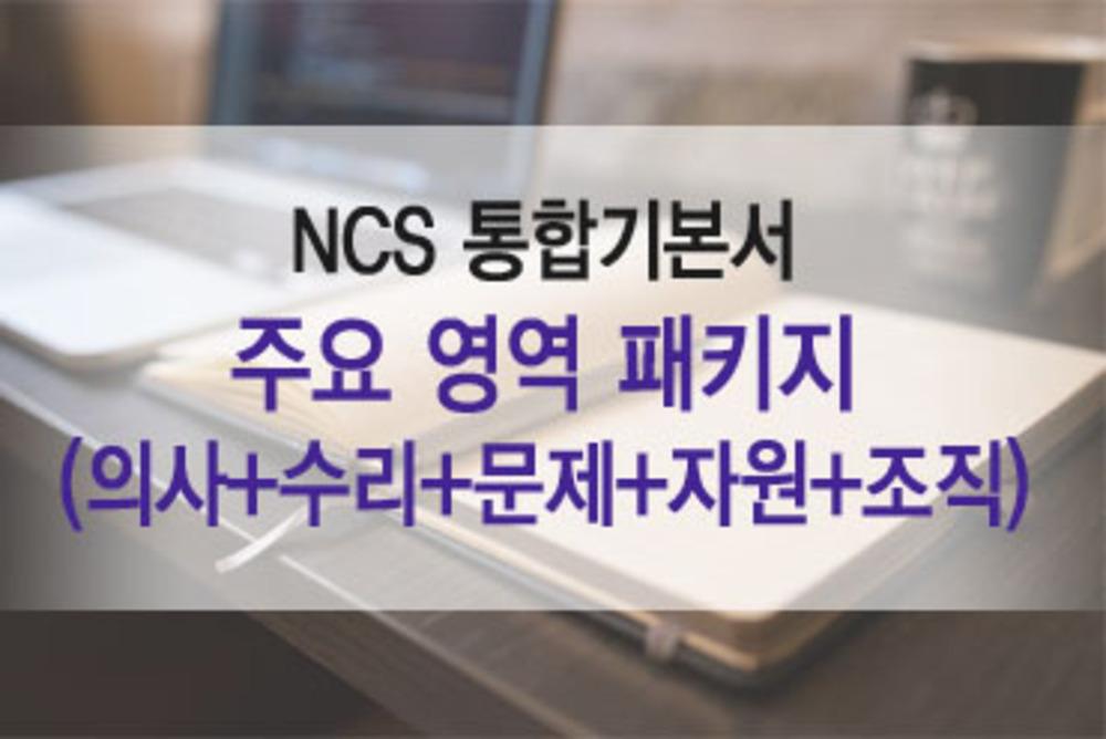 NCS 통합기본서_주요 영역 패키지_의사소통+수리+문제해결+자원관리+조직이해 이미지