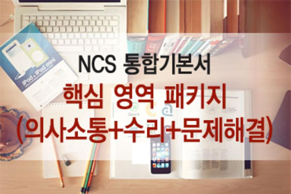 NCS 통합기본서_핵심 영역 패키지_의사소통+수리+문제해결