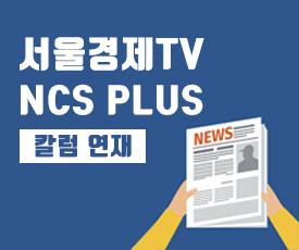 서울경제TV 하단 배너