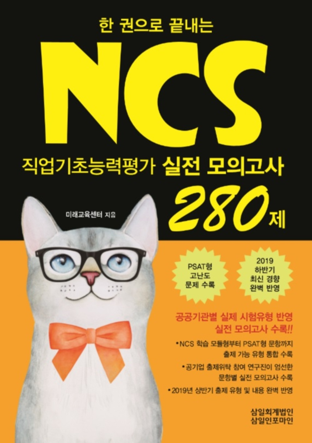 NCS 280제 직업기초능력평가 실전모의고사
