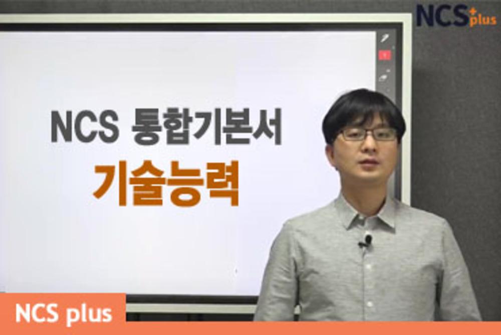 NCS 통합기본서_기술능력