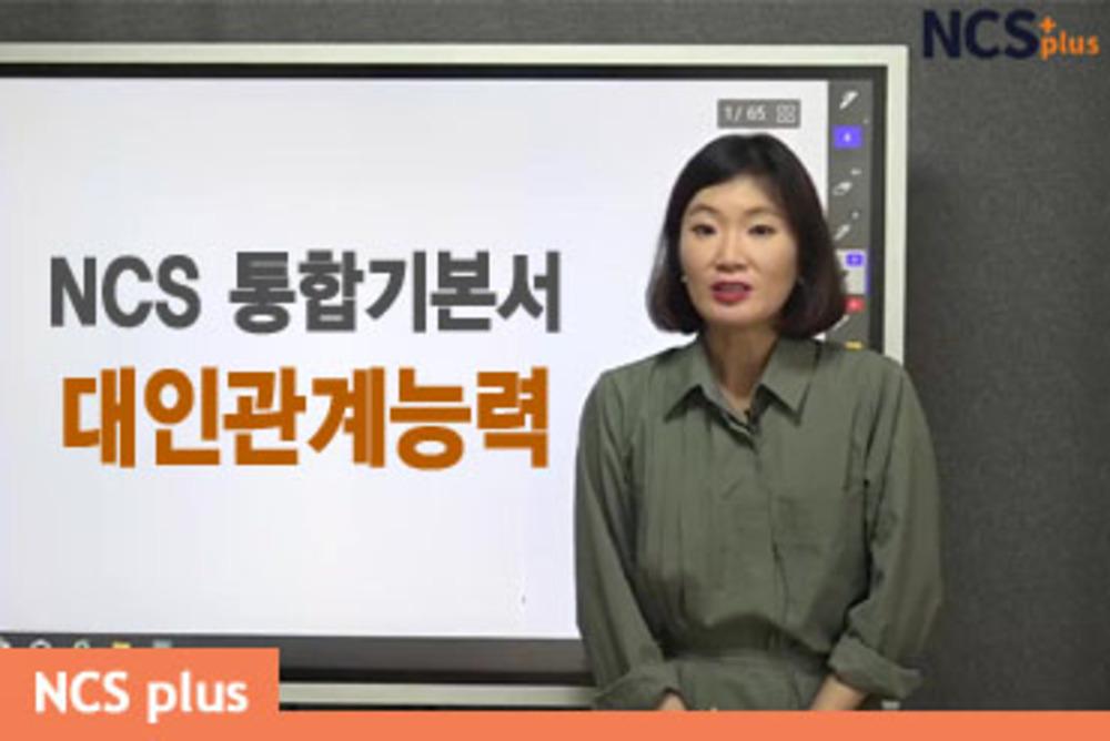 NCS 통합기본서_대인관계능력