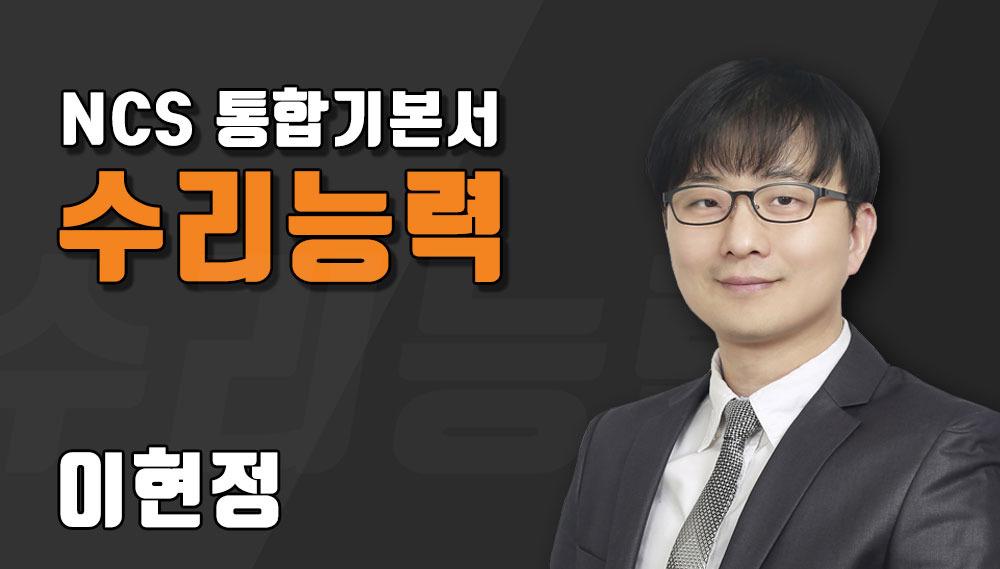 NCS 통합기본서_수리능력