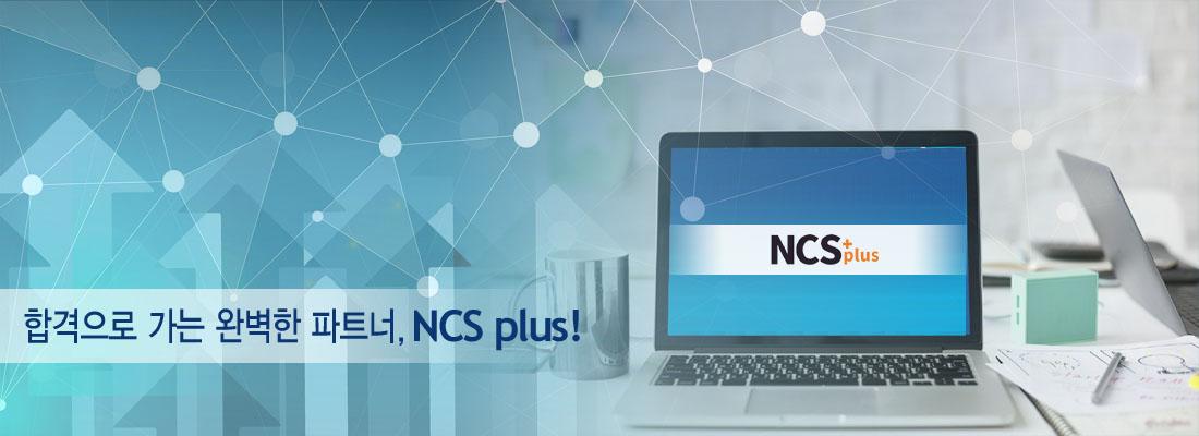 NCSplus 메인 배너