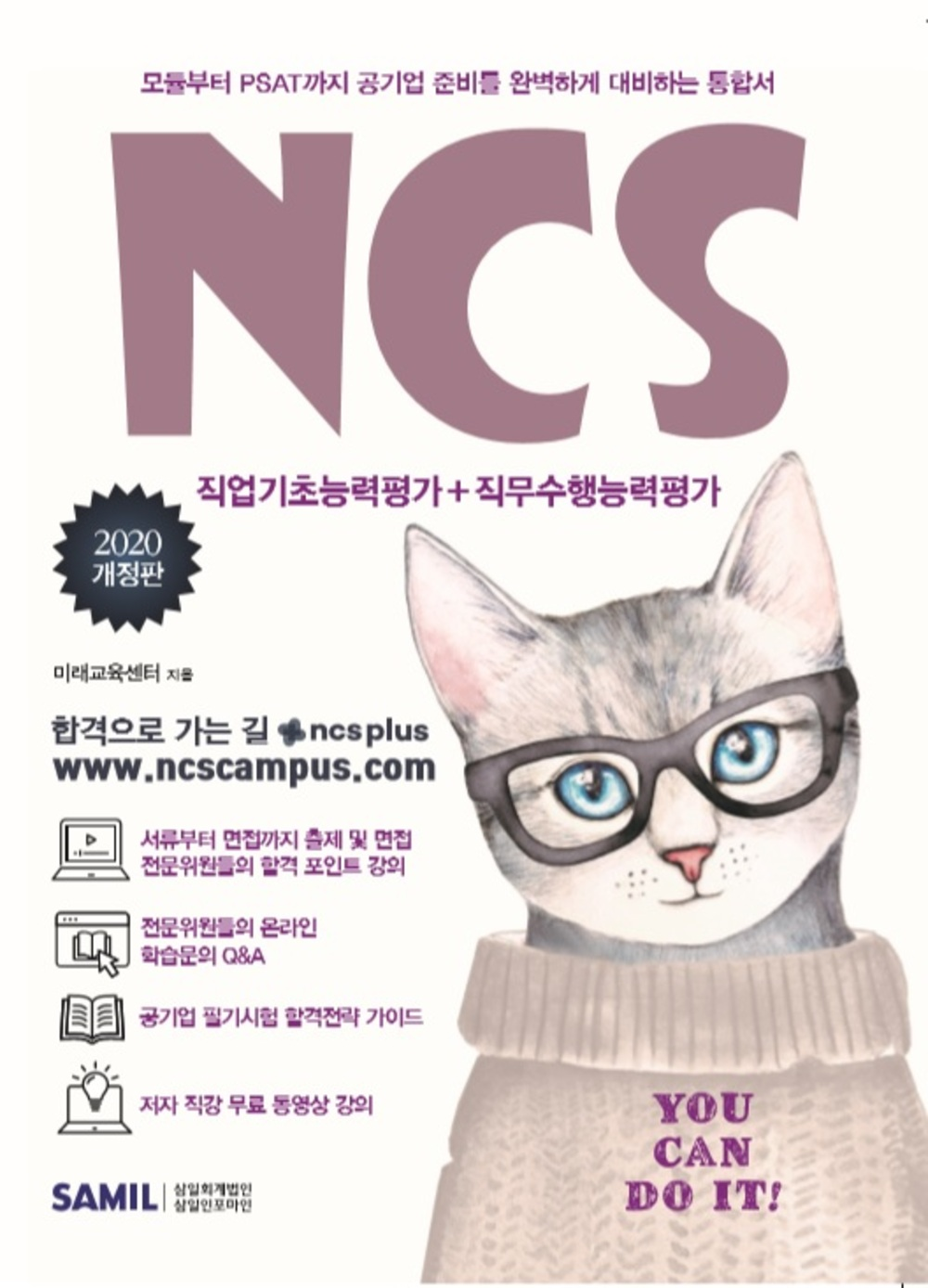 2020 NCS 통합기본서