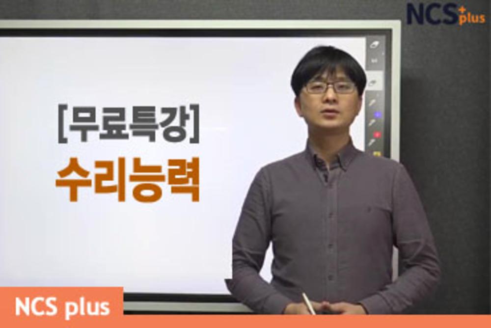 [무료특강] NCS 통합기본서_수리능력_이것만 알아도 합격한다!