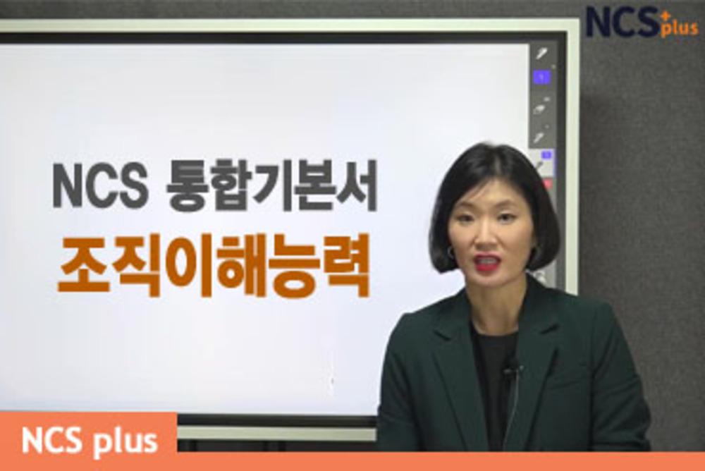 NCS 통합기본서_조직이해능력