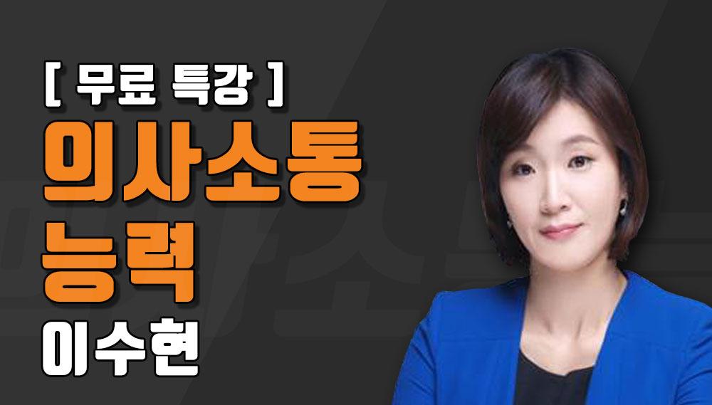 [무료특강] NCS 통합기본서_의사소통능력