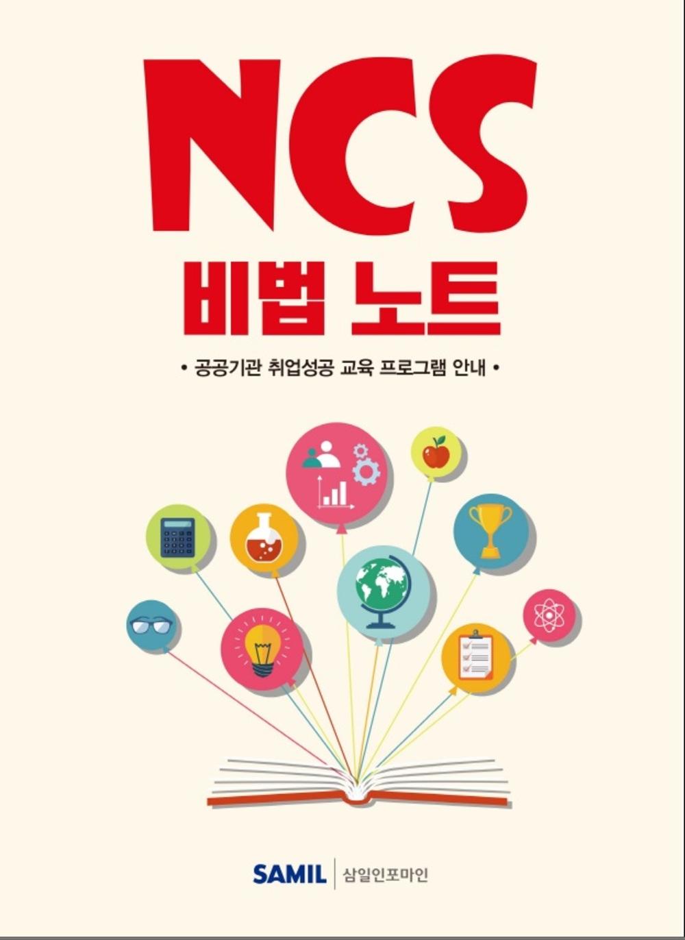NCS 비법 노트