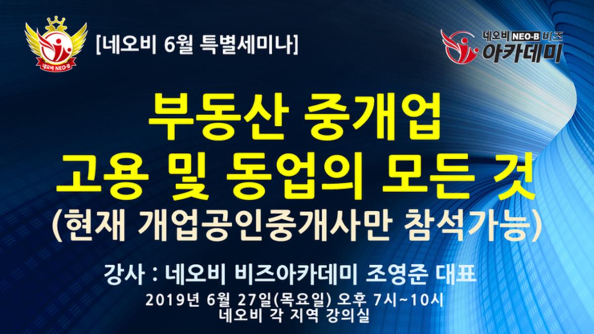 ★[6월 정기세미나]★ 중개업 시장 핵폭탄!