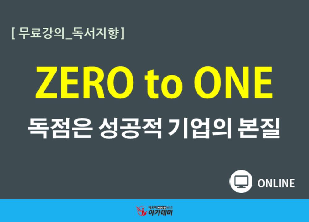 [독서지향] zero to one