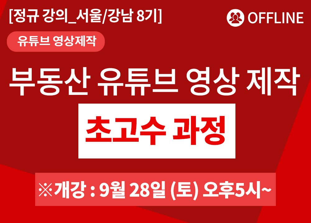 [서울/강남] 부동산 유튜브 영상 제작 초고수 과정