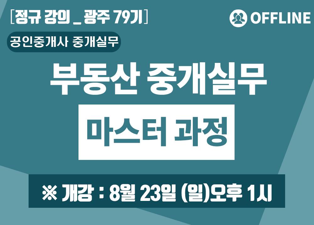 [전남/광주 79기] 네오비 중개실무 마스터 과정