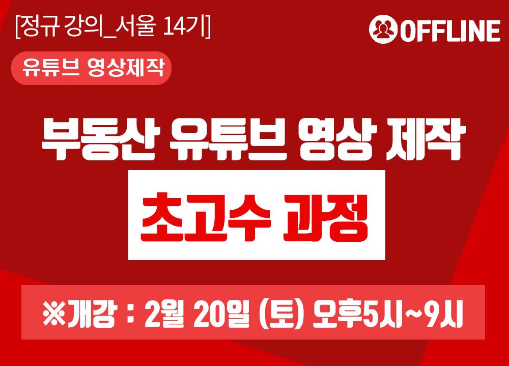 [서울] 부동산 유튜브 영상 제작 초고수 과정 14기