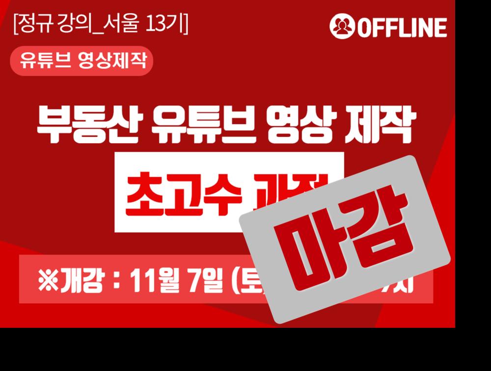 [서울] 부동산 유튜브 영상 제작 초고수 과정 13기