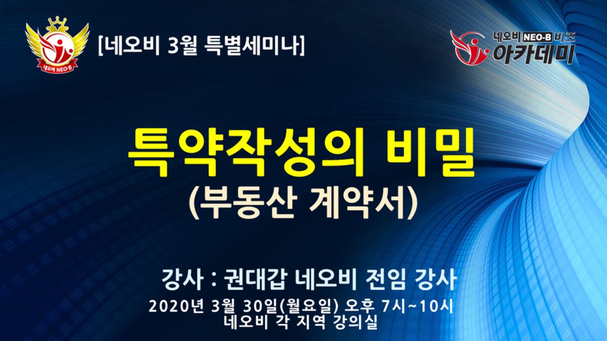 ★[네오비 3월 특별세미나(44회)] 부동산 계약서 특약 작성의 비밀