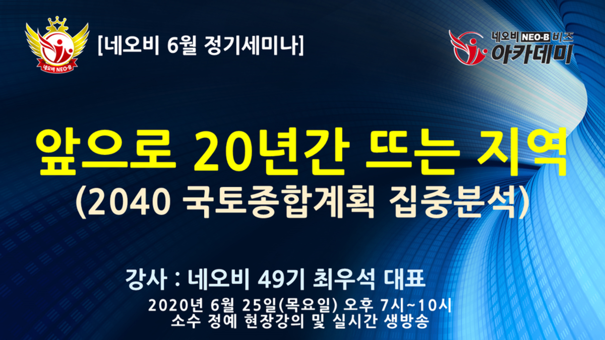 ★[네오비 6월 정기세미나(48회)] 앞으로 20년간 뜨는 지역? (2040 국토종합계획 집중분석)