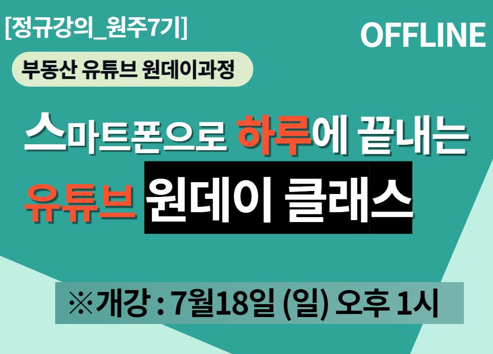 부동산유튜브원데이클래스 원주7기