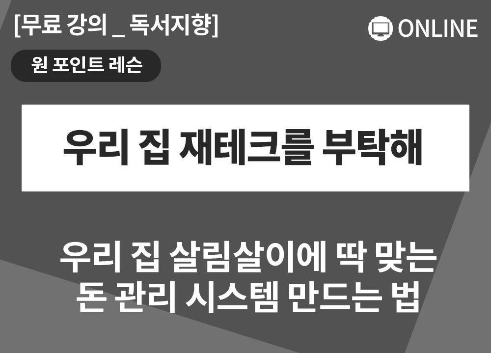 [원포인트레슨] 우리 집 재테크를 부탁해_송완규대표