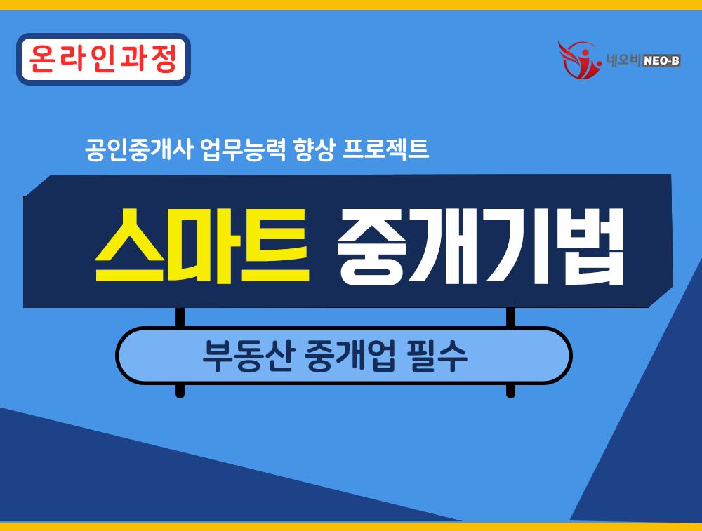공인중개사 스마트 부동산 중개기법