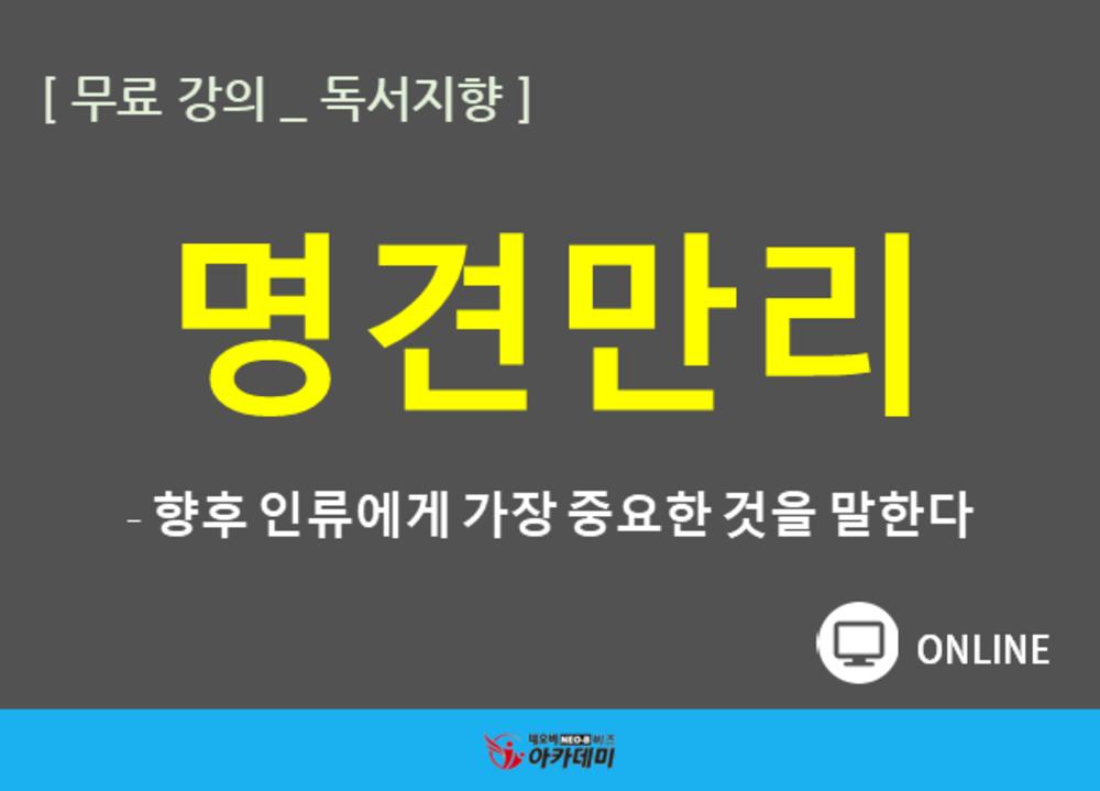 [독서지향] 명견만리