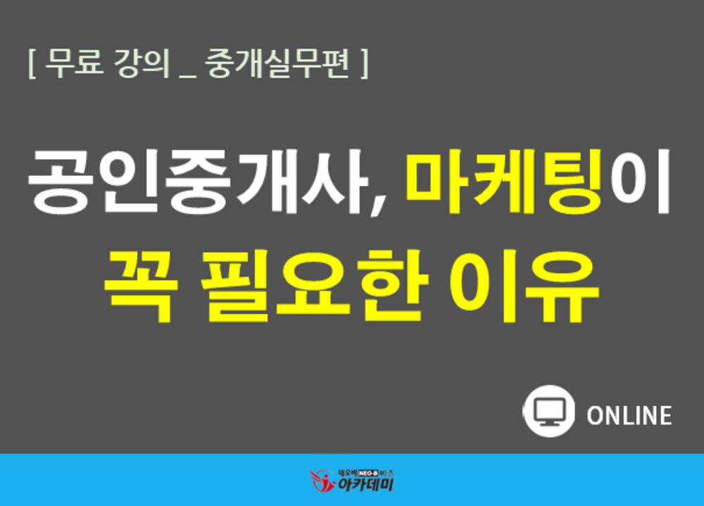 [무료강의] 부동산 마케팅의 의미