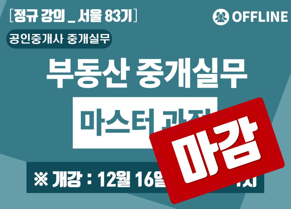 [서울/강남 83기] 네오비 중개실무 마스터 과정