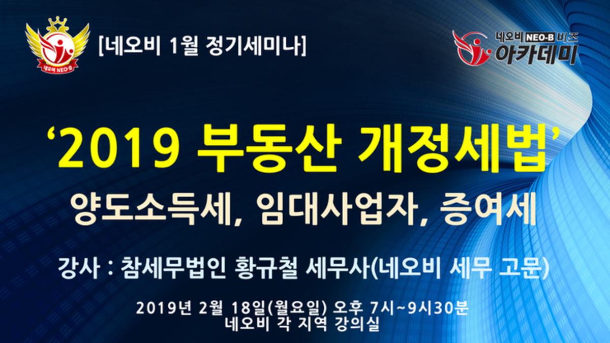 네오비 2월 정기세미나 <<2019 개정세법>