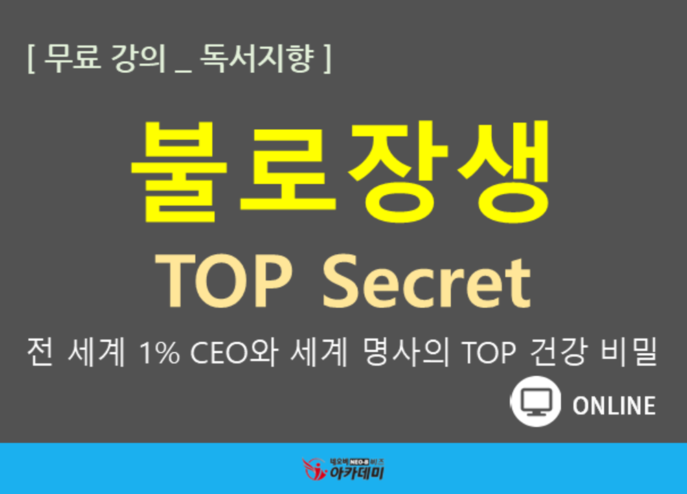 [독서지향] 불로장생 TOP Secret - 전 세계 1% CEO와 세계 명사의 TOP 건강 비밀