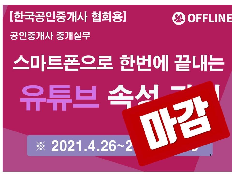 공인중개사협회 유튜브 속성과정